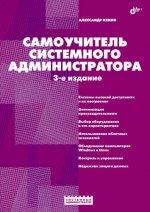 Самоучитель системного администратора. 3-е изд