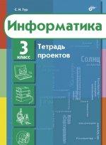 Тетрадь проектов по информатике. 3 класс