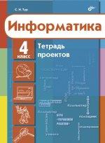 Тетрадь проектов по информатике. 4 класс