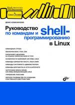 Руководство по командам и shell-программированию в Linux