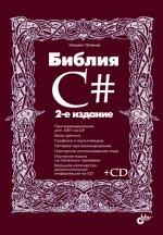 Библия C#. 2-е изд