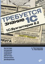 Требуется знание 1С. 1С:Бухгалтерия предприятия 8.2. 2-е изд