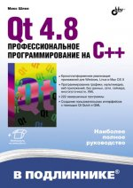 Qt4.8. Профессиональное программирование на C++