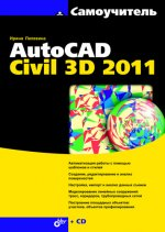 Самоучитель AutoCAD Civil 3D 2011