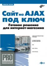 Интернет-магазин на AJAX под ключ. Готовые решения