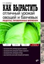 """Сборник из 4 книг Штейнберга П.Н. (""""Как вырастить пудовую капусту"""", """"Как вырастить крупные арбузы, дыни, тыквы и огурцы (в северных местност"""