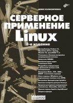 Серверное применение Linux. 3-е изд