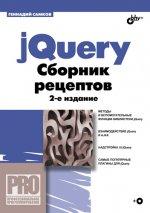 jQuery. Сборник рецептов. 2-е изд