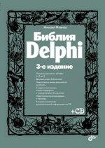 Библия Delphi. 3-е изд