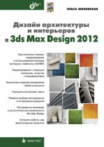 Дизайн архитектуры и интерьеров в 3ds max 2012