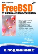 FreeBSD 8. От новичка к профессионалу