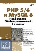 PHP 5/6 и MySQL 6 Разработка Web приложений. 3-е изд