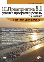 1С Предприятие 8,1 Учимся программировать на примерах, 4-е изд