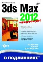 3ds max 12+ВИДЕОКУРС