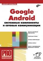 Google Android: системные компоненты и сетевые коммуникации + СD