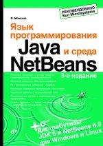 Язык программирования Java и среда NetBeans. 3-е изд