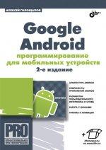 Google Android: программирование для мобильных устройств. 2-е изд