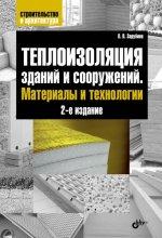 Теплоизоляция зданий и сооружений. Материалы, технологии. 2-е изд