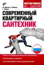 Современный квартирный сантехник (2-е изд.)