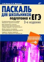 Паскаль для школьников. Подготовка к ЕГЭ. 2-е изд