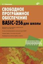Свободное программное обеспечение. Basic 256