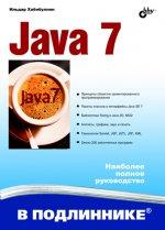 Скачать Java 7. 4-е изд. бесплатно