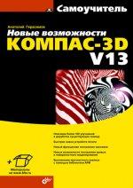 Самоучитель КОМПАС 3D V13