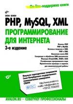 PHP, MySQL, XML: программирование для Интернета. 3-е изд