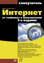 """Интернет: от """"чайника"""" к пользователю. 3-е изд"""