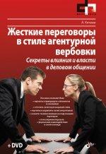 Жесткие переговоры в стиле агентурной вербовки. Секреты влияния и власти в деловом общении