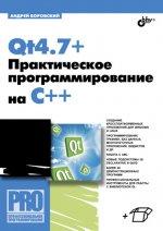 Qt 4.7+ Практическое программирование