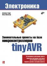 Занимательные проекты на базе микроконтроллеров tinyAVR (\n tinyAVR Microcontroller Projects for the Evil Genius)