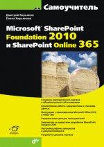 Скачать Самоучитель Microsoft SharePoint Foundation 2010 и SharePoint Online 365 бесплатно