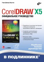 Скачать CorelDRAW X5 The Official Guide бесплатно