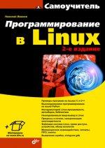 Скачать Программирование в Linux. Самоучитель. 2-е изд бесплатно