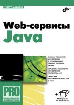 Технология Web-сервисов платформы Java