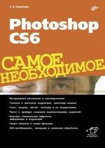 Adobe Photoshop CS6. Самое необходимое