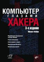 КОМПьютер глазами ХакЕРА. 3-е изд