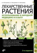 Лекарственные растения. Использование в народной медицине и быту. 4-е изд