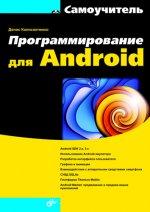 Самоучитель программирования для Android