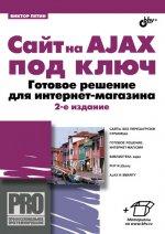Сайт на AJAX под ключ. Готовое решение для интернет-магазина. 2-е изд