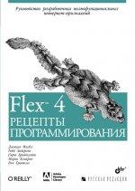 Flex 4. Рецепты программирования
