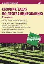 Сборник задач по программированию. 3-е издание