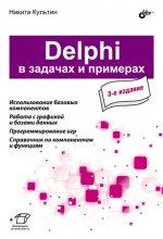 Delphi в задачах и примерах, 3-е изд