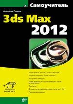 3ds Max 2012 в упражнениях
