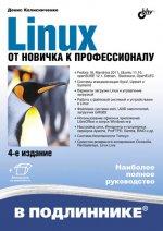 Linux. От новичка к профессионалу. 4-е изд.