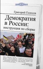 Демократия в Росссии. Инструкция по сборке