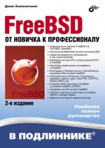 FreeBSD. От новичка к профессионалу. 2-е изд