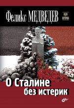 О Сталине без истерик