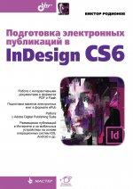 Подготовка макетов электронных публикаций в пакете Adobe InDesign CS5.5